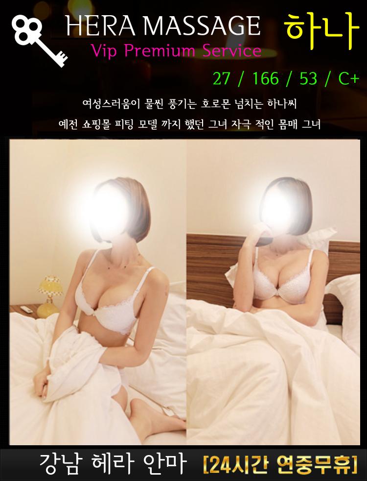 강남-RURU